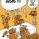 cartoon  thumbs 2009 04 13 jesus party